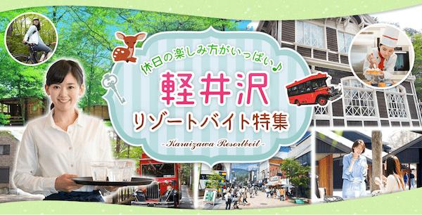 アルファリゾートの軽井沢リゾートバイト特集