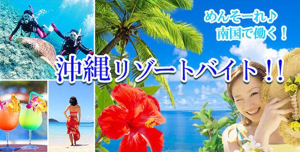 アルファリゾートの沖縄リゾートバイト特集
