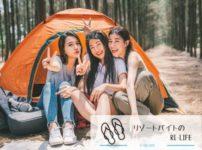 キャンプ場でのリゾートバイト