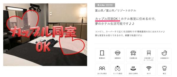 リゾートバイトのカップル同室寮完備の求人