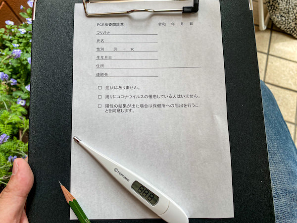 PCR検査の問診票