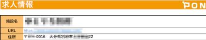リゾートバイト求人票に記載されている寮の住所