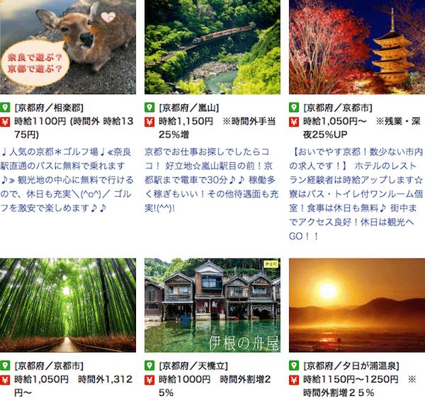 リゾートバイト.comの京都求人