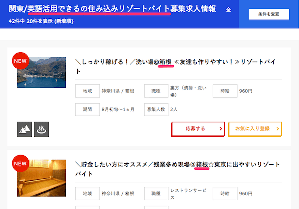 英語を活用できる箱根のリゾートバイト求人