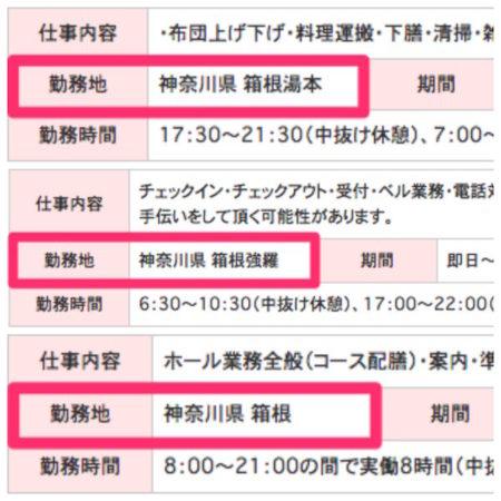 箱根のリゾートバイト求人