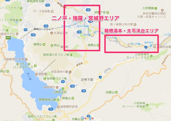 箱根の主要リゾートバイトエリア