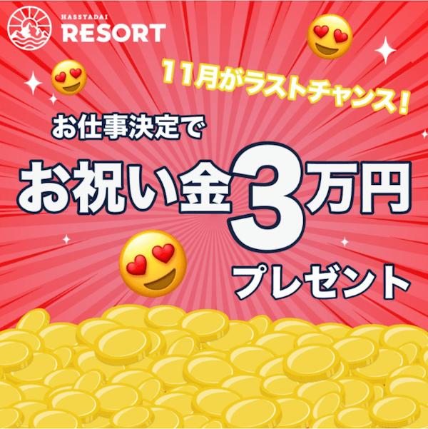 ハッシャダイリゾートの3万円お祝いキャンペーン