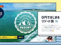 ハッシャダイリゾートのTOPページ