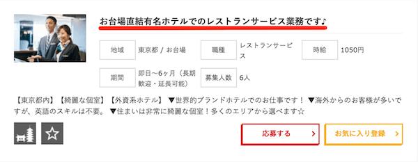 はたらくどっとこむの東京リゾートバイト求人