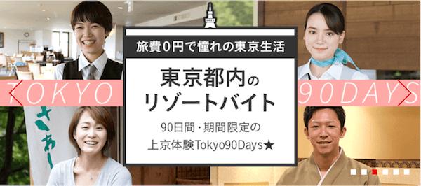 はたらくどっとこむの東京リゾートバイト特集