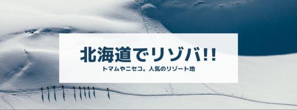 北海道リゾートバイト特集