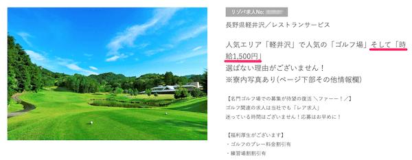 リゾートバイト.comの時給1,500円以上の求人