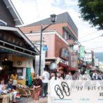 軽井沢の街並み