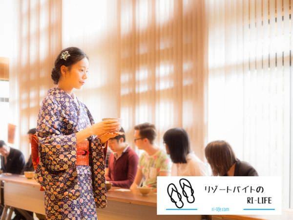 草津の旅館で働く仲居リゾートアルバイト