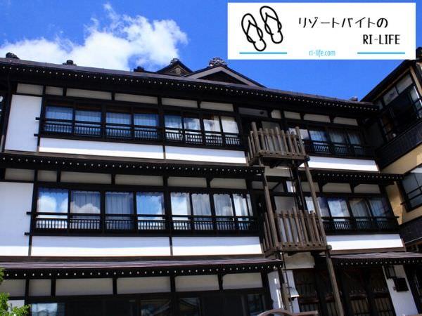 草津でリゾートバイトした温泉旅館