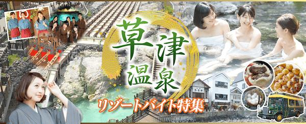 草津リゾートバイト特集