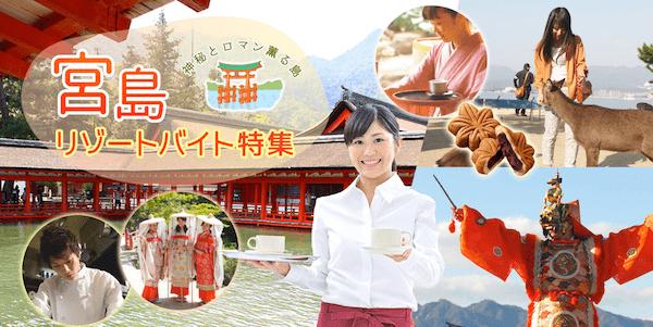 宮島リゾートバイト特集
