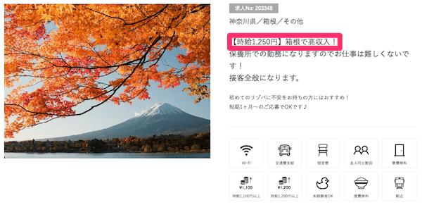 リゾートバイト.com 時給1,250円の求人
