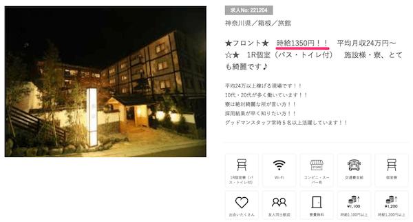 リゾートバイト.com 時給1,350円の求人