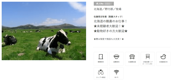 リゾートバイト.comの牧場求人