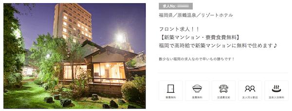 リゾートバイト.comの福岡リゾバ求人