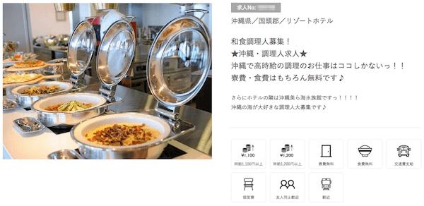 リゾートバイト.comの沖縄求人1