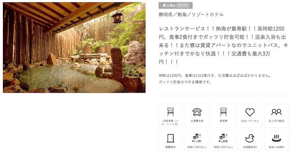 リゾートバイト.comのレストラン求人