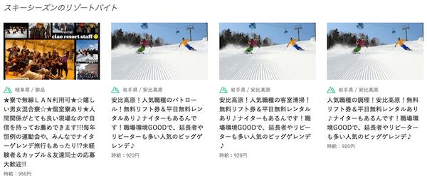 リゾートバイト.comのスキーシーズンの求人