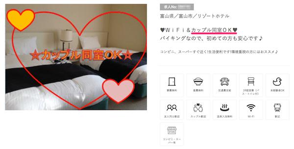 リゾートバイト.comのカップル同室求人