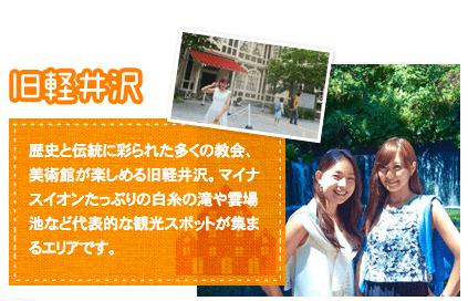旧軽井沢リゾートバイト