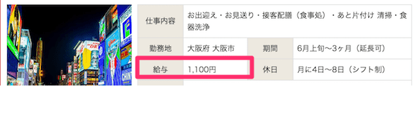 大阪リゾートバイトの求人