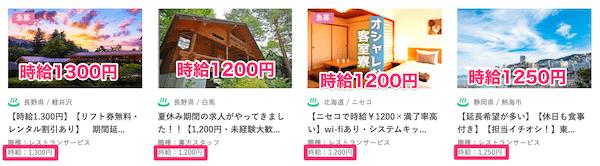 リゾートバイト.comの時給1,200円以上の求人