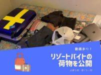 リゾートバイトの荷物アイキャッチ画像