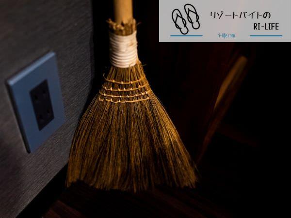 リゾートバイトスタッフが使う掃除用具