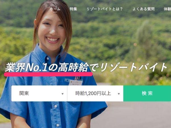 リゾートバイト.com(グッドマンサービス )のTOPページ