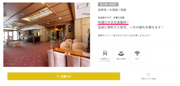 リゾートバイト.comの正社員雇用求人