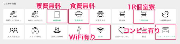 リゾートバイト.comの求人検索画面