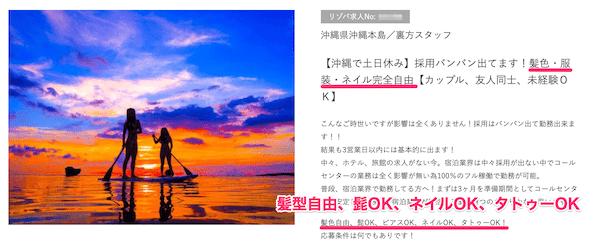 リゾートバイト.comに掲載されている髪型自由、タトゥーOKの求人