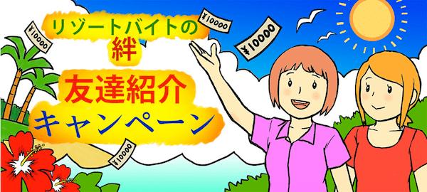 リゾートバイト.comの友達紹介制度