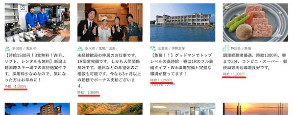リゾートバイト.comの求人一覧