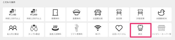 リゾートバイト.comの条件検索画面(駅近)