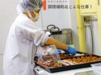 リゾートバイトの調理補助アイキャッチ画像