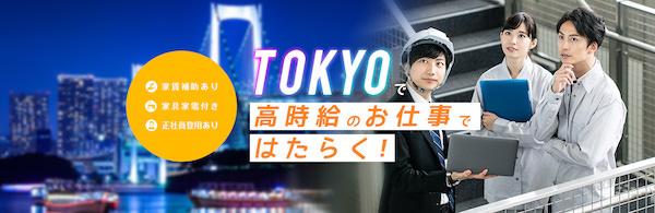 リゾートバイトダイブの東京ダイブ