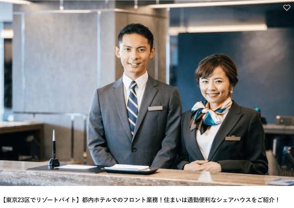 リゾートバイトダイブの東京の求人