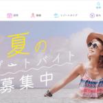 リゾートバイトダイブのTOPページ