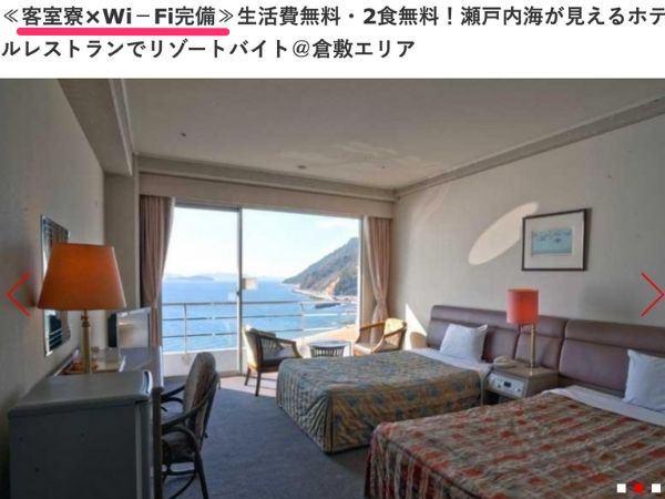 リゾートバイトの客室寮求人