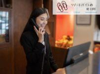 ホテルフロントのリゾートバイトスタッフ