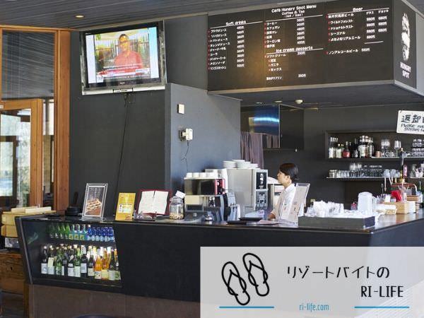 リゾートバイトで働いた軽井沢のカフェ
