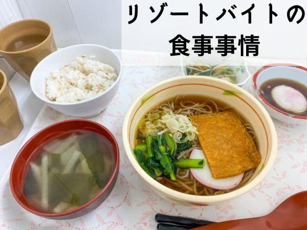 リゾートバイトの食事アイキャッチ画像