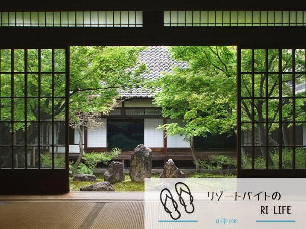リゾートバイトで働いた京都の旅館